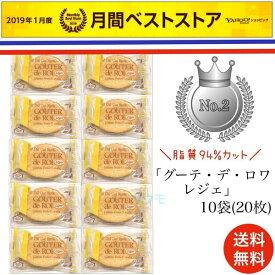 訳あり 人気 おすすめ ガトーフェスタハラダ ラスク グーテデロワ レジェ 10袋 20枚入り (食品L10)