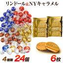 リンツ リンドール 24個 & N.Y.キャラメルサンド 6枚 オリジナルセット チョコ チョコレート 個包装 東京 限定(食品A24-NY6) バレンタイン