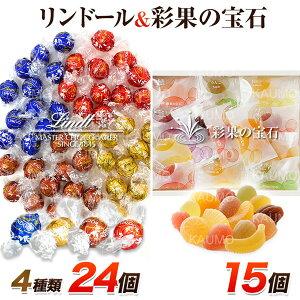 リンツ リンドール 24個 & 彩果の宝石 15種類 15個 チョコ チョコレート ゼリー フルーツゼリー 個包装 スイーツ お菓子 (食品A24-SAIKA15) バレンタイン