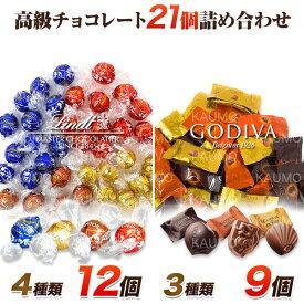 リンツ ゴディバ チョコレート 高級 詰め合わせ アソート 全7種21個 スイーツ チョコ 詰合せ 詰合 セット(食品A12G9)