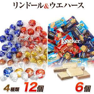 リンツ リンドール 12個 & ローカー ミニーズ ウエハース 6個 チョコ チョコレート 個包装 スイーツ お菓子(食品A12-LOC6)