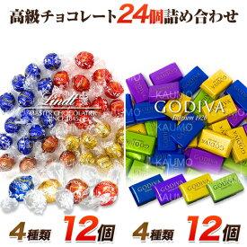 リンツ リンドール 12個 & ゴディバ ナポリタン 12個 チョコ チョコレート 個包装 スイーツ お菓子_ (食品A12-NPR12) バレンタイン