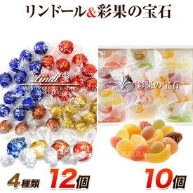 リンツ リンドール 12個 & 彩果の宝石 10個 チョコ チョコレート ゼリー フルーツゼリー 個包装 スイーツ お菓子 (食品A12-SAIKA10) バレンタイン