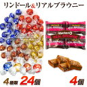 リンツ リンドール 24個 & リアルブラウニー 4個 オリジナルセット チョコ チョコレート 個包装 マーケットオー ブラウニー(食品A24-Brownie4) バレンタイン