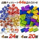 リンツ リンドール 24個 & ゴディバ ナポリタン 20個 チョコ チョコレート 個包装 スイーツ お菓子_ (食品A24-NPR20) …