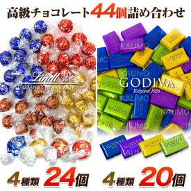 リンツ リンドール 24個 & ゴディバ ナポリタン 20個 チョコ チョコレート 個包装 スイーツ お菓子_ (食品A24-NPR20) バレンタイン