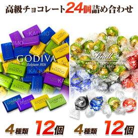 ゴディバ ナポリタン 12個 リンツ リンドール 12個 バレンタイン チョコ チョコレート 個包装 スイー ツ お菓子 セット 詰め合わせ 詰合せ 詰合 シルバーアソート(食品N12-SLA12)