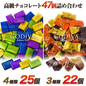 ゴディバ ナポリタン 25個 マスターピース 22個 チョコ チョコレート 個包装 スイー ツ お菓子 セット 詰め合わせ 詰合せ 詰合(食品N25G22)