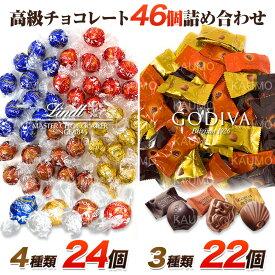 チョコレート リンツ ゴディバ 高級 詰め合わせ アソート 全7種46個 スイーツ チョコ 詰合せ 詰合 セット(食品A24G22) 7種 7種類