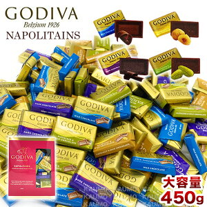 ゴディバ GODIVA ナポリタン 450g 箱付き チョコ チョコレート スイーツ ギフト プレゼント お菓子 高級(★食品/ナポリタン箱)