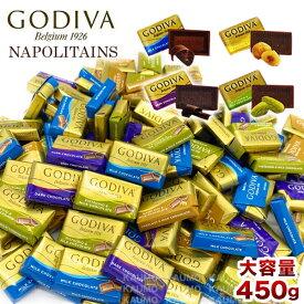 ゴディバ GODIVA ナポリタン 450g チョコ チョコレート スイーツ ギフト プレゼント お菓子 高級(食品N450)