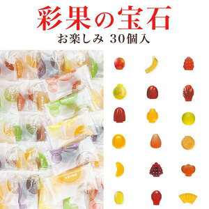 バラ売り 彩果の宝石 30個入り サイカノホウセキ フルーツ ゼリー 当店限定 お楽しみセット(食品さ30)