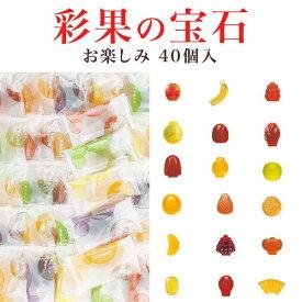 バラ売り 彩果の宝石 40個入り サイカノホウセキ フルーツ ゼリー 当店限定 お楽しみセット(食品さ)