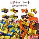 ゴディバ ナポリタン 25個 マスターピース 22個 チョコ チョコレート (食品N25G22) 個包装 スイー ツ お菓子 セット …