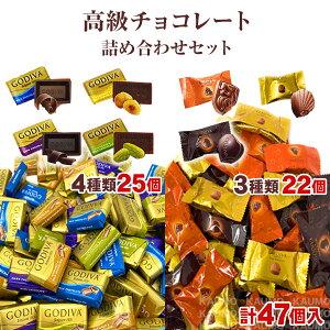 ゴディバ ナポリタン 25個 マスターピース 22個 チョコ チョコレート (食品N25G22) 個包装 スイー ツ お菓子 セット 詰め合わせ 詰合せ 詰合