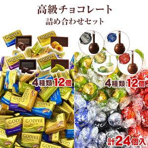 ゴディバ ナポリタン 12個 リンツ リンドール 12個 チョコ チョコレート(食品N12-SLA12)