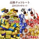 リンツ リンドール 24個 & ゴディバ ナポリタン 20個 チョコ チョコレート(食品A24N20) 個包装 スイーツ お菓子