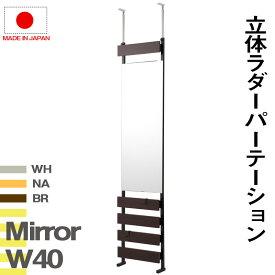 1/24-28はポイント最大44倍/日本製 突っ張り立体ミラーラック 幅40×奥行9×高さ192〜262cm フック2個付 スタンドミラー 姿見鏡 全身鏡 かがみ つっぱり ラダーラック パーテーション ホワイト ナチュラル ダークブラウン nj-0606/nj-0607/nj-0608