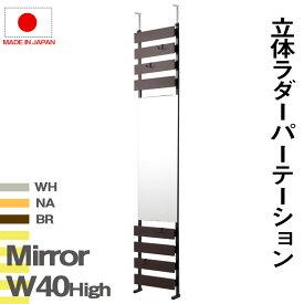 1/24-28はポイント最大44倍/日本製 突っ張り立体ボーダーラック ミラー付 ハイタイプ 幅40×奥行9×高さ234〜304cm フック4個付 スタンドミラー つっぱり 間仕切り パーテーション ウォールシェルフ ホワイト ナチュラル ダークブラウン nj-0624/nj-0625/nj-0626
