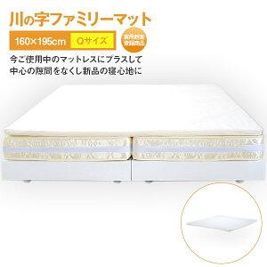 19日からポイント最大43.5倍/川の字ファミリーマットレス クイーンサイズ ホワイト 厚さ6cm 幅160×長さ195cm 洗濯OK 高反発ウレタン トッパーマットレス ベッドパッド 洗って干せるカバーリング