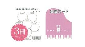 20日楽天カードでポイント5倍/グリム【メール便】出席カード 小 ピンク 10枚入3冊セット 楽譜 スコア 子供 こども シニア ピアノ レッスン 誕生日