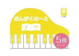 20日楽天カードでポイント5倍/グリム【メール便】おんがくのーと2だん 5冊セット 楽譜 スコア 子供 こども シニア ピアノ レッスン 誕生日