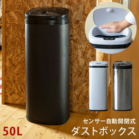 【6/13 10:00-6/17 9:59 ポイント最大16倍!】【送料無料】センサー自動開閉式ダストボックス 50L SG-01 ゴミ箱