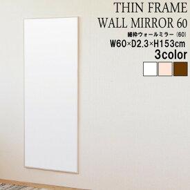 【試合に勝った翌日 ポイントUP最大4倍】【送料無料】日本製 細枠ウォールミラー 幅60cm 天然木 壁掛けミラー 北欧風 ナチュラル 鏡 全身鏡 姿見 高級感 木製 スリム