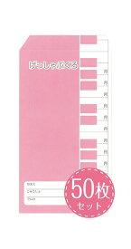 20日楽天カードでポイント5倍/グリム【メール便】グリム 月謝袋 ピンク シンプルタイプ 50枚セット 楽譜 スコア 子供 こども シニア ピアノ レッスン 誕生日