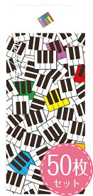 2/25はカード&エントリーで5倍/グリム【メール便】月謝袋 ホワイト スリムタイプ 50枚セット 楽譜 スコア 子供 こども シニア ピアノ レッスン 誕生日