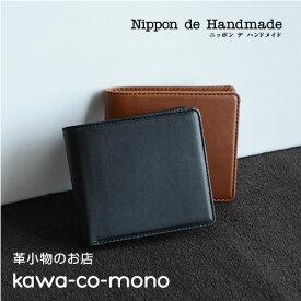財布 メンズ 二つ折り ブランド 薄い 本革 牛革 レザー 小銭入れ サイフ 日本製 送料無料 コンパクト 多収納 名入れ 刻印 プレゼント