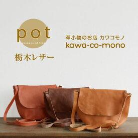 【いまならポイント10倍!】ショルダーバッグ 栃木レザー メンズ レディース 本革 日本製 送料無料 牛革 鞄 pot ポット