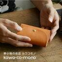 カードケース 名刺入れ ミニ財布 pot ポット 栃木レザー レディース メンズ 小さい財布 小銭入れ 本革 日本製 BL-PT-0031