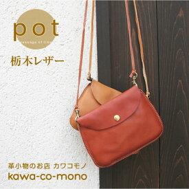レザーポーチ ショルダーバッグ ポシェット 『pot ポット』 日本製 栃木レザー 送料無料 斜めがけ お財布バッグ レディース メンズ