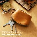 キーケース スマートキー レディース メンズ 栃木レザー かわいい 牛革 本革 日本製 キーバッグ pot ポット