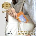 本革 カードケース pot ポット 定期入れ カード入れ シンプル 革 栃木レザー 日本製 メンズ レディース パスケース ICカード 送料無料