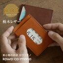 パスケース メンズ 定期入れ 栃木レザー カードケース 日本製 本革 pot ポット メンズ レディース ICカード 送料無料