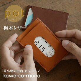 【いまならポイント10倍!】パスケース メンズ 定期入れ 栃木レザー カードケース 日本製 本革 pot ポット メンズ レディース ICカード 送料無料