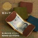 財布 メンズ 二つ折り 薄い マネークリップ お札入れ 札ばさみ 栃木レザー 日本製 レディース 送料無料 pot ポット