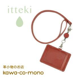 パスケース 定期入れ レディース カードケース IDホルダー 革小物 日本製 姫路レザー 便利なリール付きストラップ 本革 定期入れ 大人 上品 itteki いってき