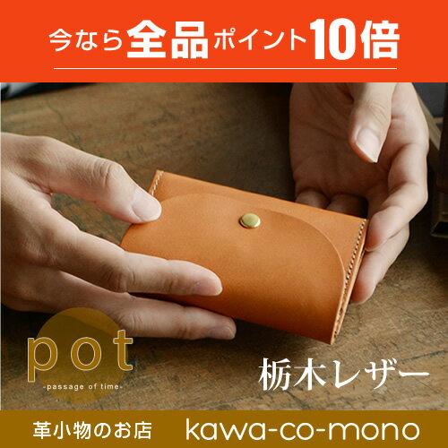 栃木レザー 小銭入れ pot ポット 財布 レディース メンズ 本革 カードケース 日本製 BL-PT-0031