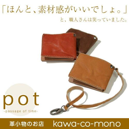 【送料無料】『pot -ポット-』財布 日本製 栃木レザー ナチュラルでやさしいハンドメイド二つ折り 財布 メンズ レディース 収納力 レザーウォレット チェーン付き 二つ折り 本革財布 さいふ サイフ 紳士用