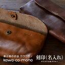 お財布 革小物 名入れ オリジナルをプラス ネーム入れ 刻印 名前入れ ギフト プレゼント 記念品 お祝い 栃木レザー 日…