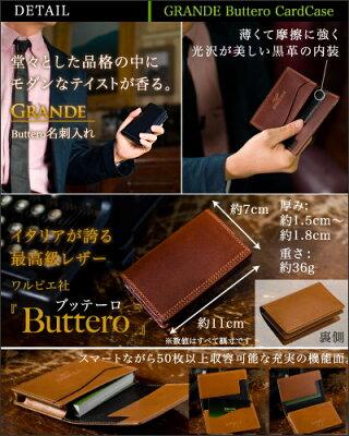 名刺入れ/カードケースイタリア本革ブッテーロ【GRANDEButtero名刺入れ】