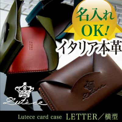 名刺入れ メンズ レディース 本革 名入れ カードケース 楽天ランキング1位 イタリア革【LETTER/横型】