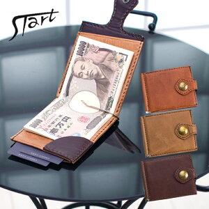 マネークリップ 財布 スリム 薄い 薄型 小銭入れなし メンズ 名入れ 本革 革 馬革 レザー 札ばさみ 二つ折り財布 小さい財布 日本製 おしゃれ スタイリッシュ カジュアル エイジング 馬革