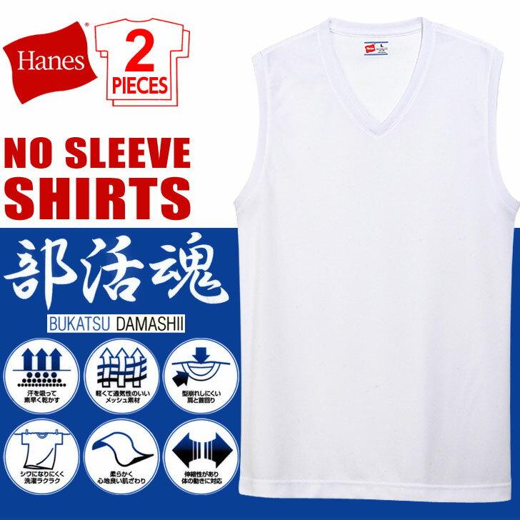 Hanes ヘインズ 部活魂 ノースリーブVネックシャツ 2枚組 HM3-G704 Hanes Tシャツ ヘインズ Tシャツ メンズ Tシャツ インナー Tシャツ 魂シリーズ ビジネス トップス