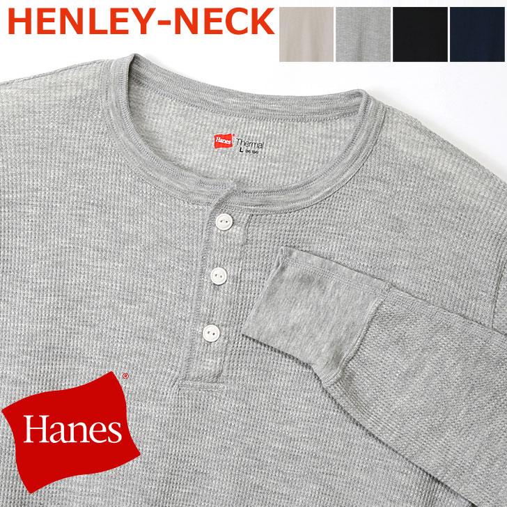 Hanes ヘインズ サーマルヘンリーネックロングスリーブTシャツ HM4-G503 メンズ トップス カットソー インナー 長袖 ロンt ロンT ワッフルt 無地 シンプル ギフト