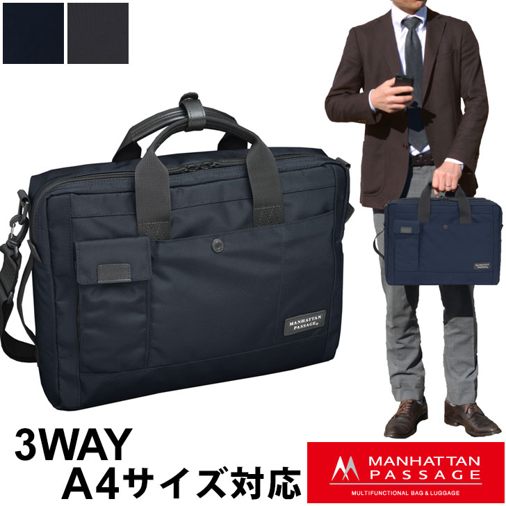 MANHATTAN PASSAGE マンハッタンパッセージ #8265 Lux コンパクト 3way ブリーフケース メンズ ビジネス バッグ ビジネスバッグ A4 ノートPC タブレット 撥水 耐久