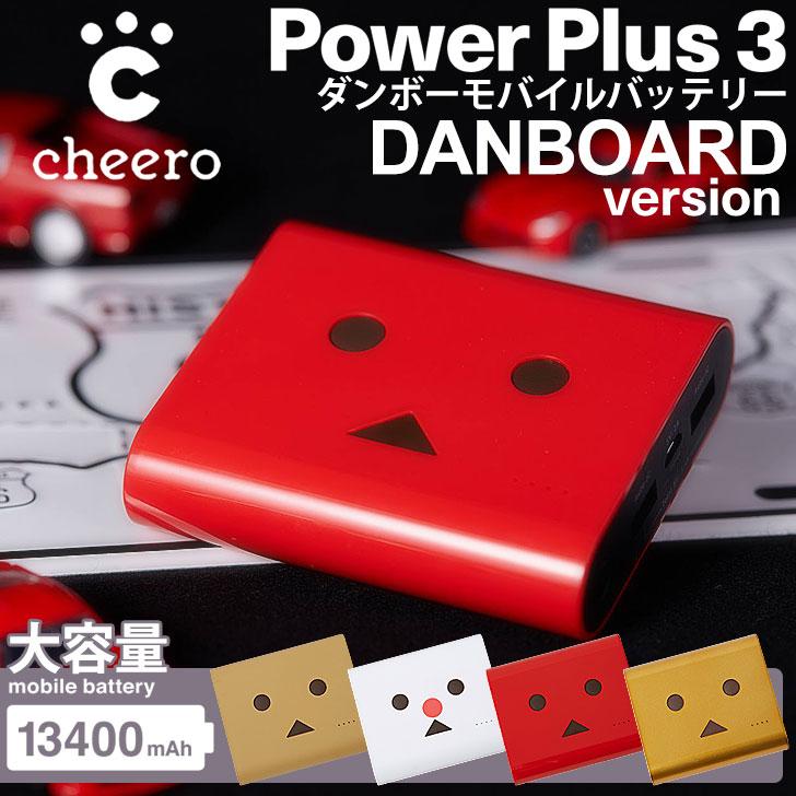 よつばと! ダンボー モバイルバッテリー cheero Power Plus 3 13400mAh ダンボー バッテリー モバイルバッテリー 充電器 チーロ CHE-067 大容量 軽量 iPhone iPhone8